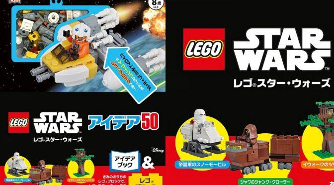 New Japanese Lego Star Wars Books