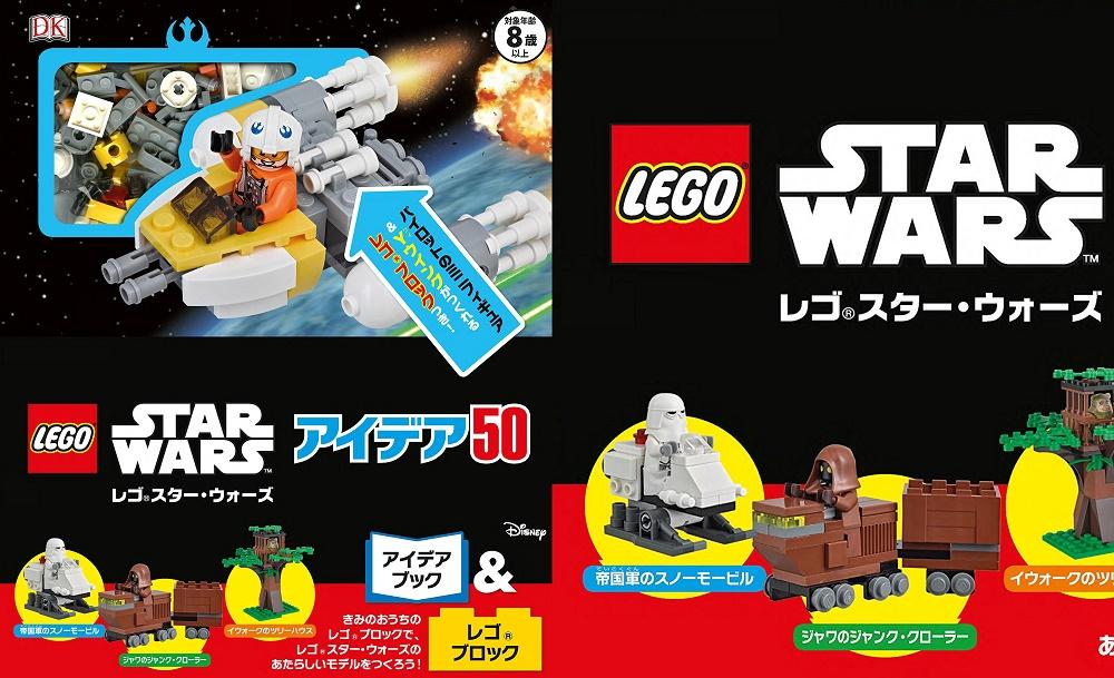 japanese-lego-star-wars-books