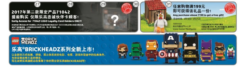Lego March 2017 Calendar from Shanghai store hints at new Pirates of ...