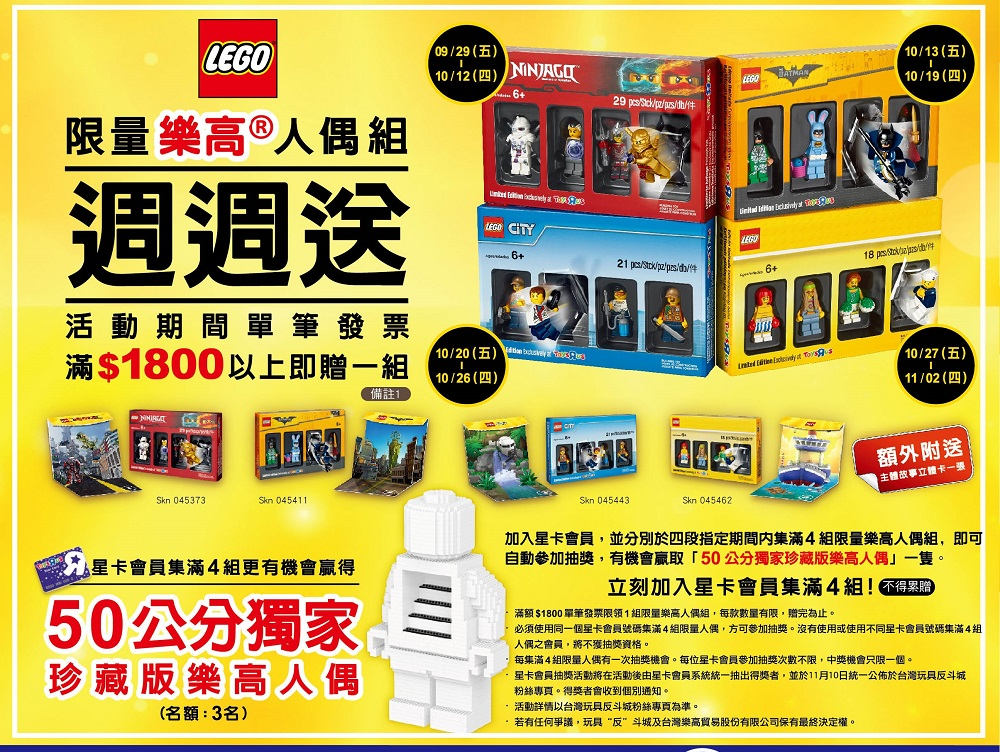 Special Lego Toys R Us Promotion in Taiwan, Singapore, Malaysia and ...